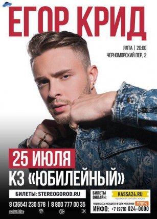 Картинки по запросу концерт егор крид ялта 25 июля 2019