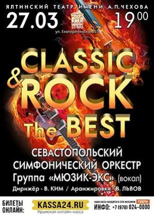 Classic & Rock. The BEST